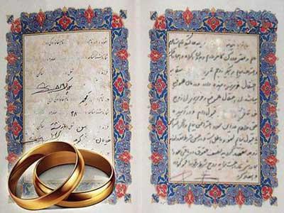 ترجمه سند ازدواج به انگلیسی