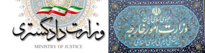 تایید دادگستری و وزارت امور خارجه