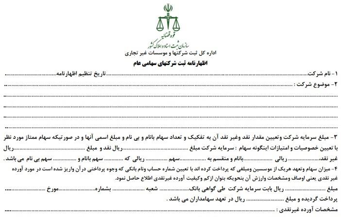 ترجمه رسمی اظهارنامه