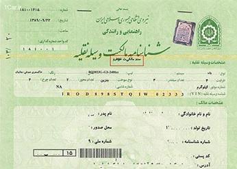 ترجمه رسمی سند خودرو