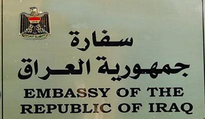 تایید سفارت عراق