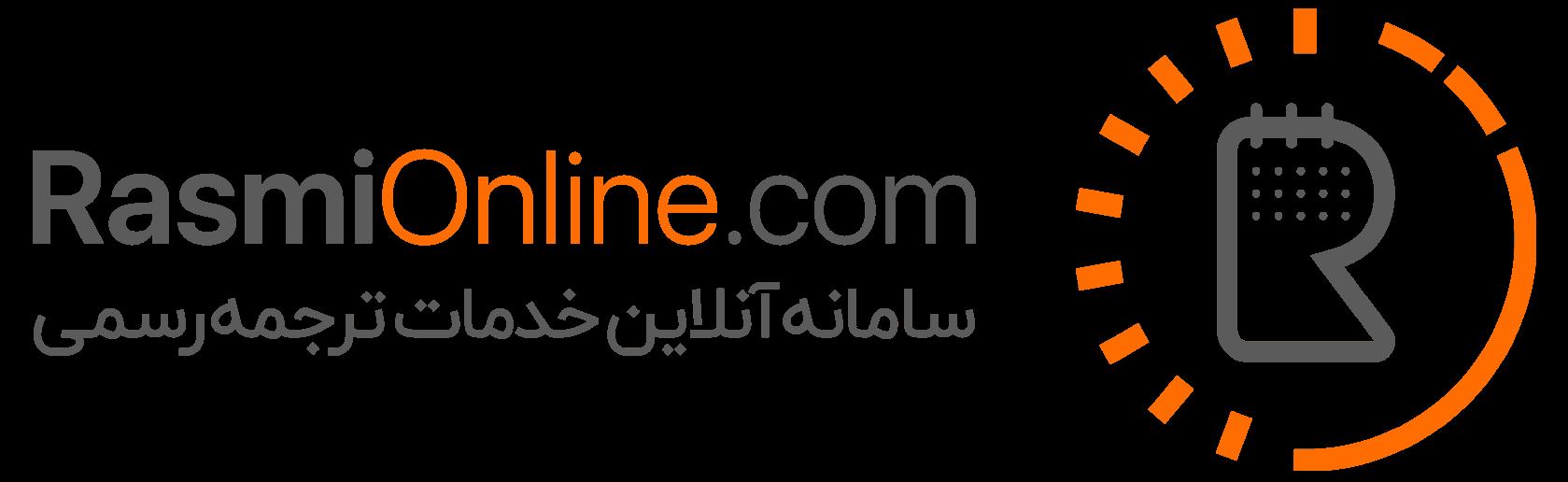 رسمی آنلاین
